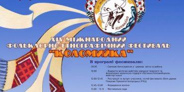 """На фестивалі """"Коломийка-2016″, який відбудеться 24 липня, встановлюватимуть рекорди України. АНОНС"""