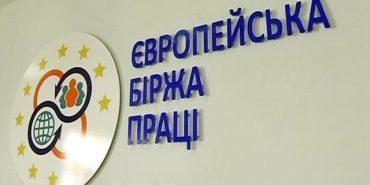 Легальне працевлаштування закордоном: у Коломиї запрацювала Європейська біржа