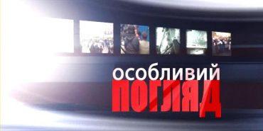 """Розслідування на """"5 каналі"""" обурило франківців"""