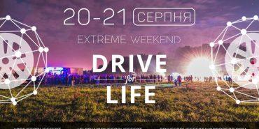 20—21 серпня у Коломиї пройде фестиваль екстриму Drive for life Fest. ПРОГРАМА