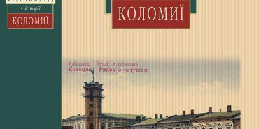 У Коломиї закупили хрестоматії з історії міста на 30 тисяч гривень