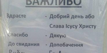 У Татарові власник крамниці вчить російськомовних туристів української мови