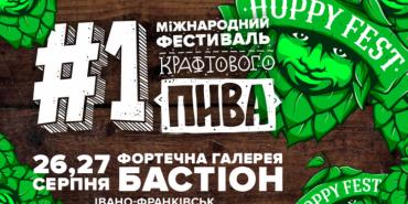 На Прикарпатті пройде Перший міжнародний фестиваль крафтового пива в Україні