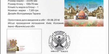 """До 775-річчя Коломиї """"Укрпошта"""" випустила марку та пам'ятний штемпель"""