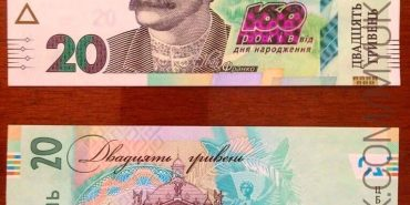 Нацбанк випустив нову 20-гривневу банкноту, присвячену Франкові