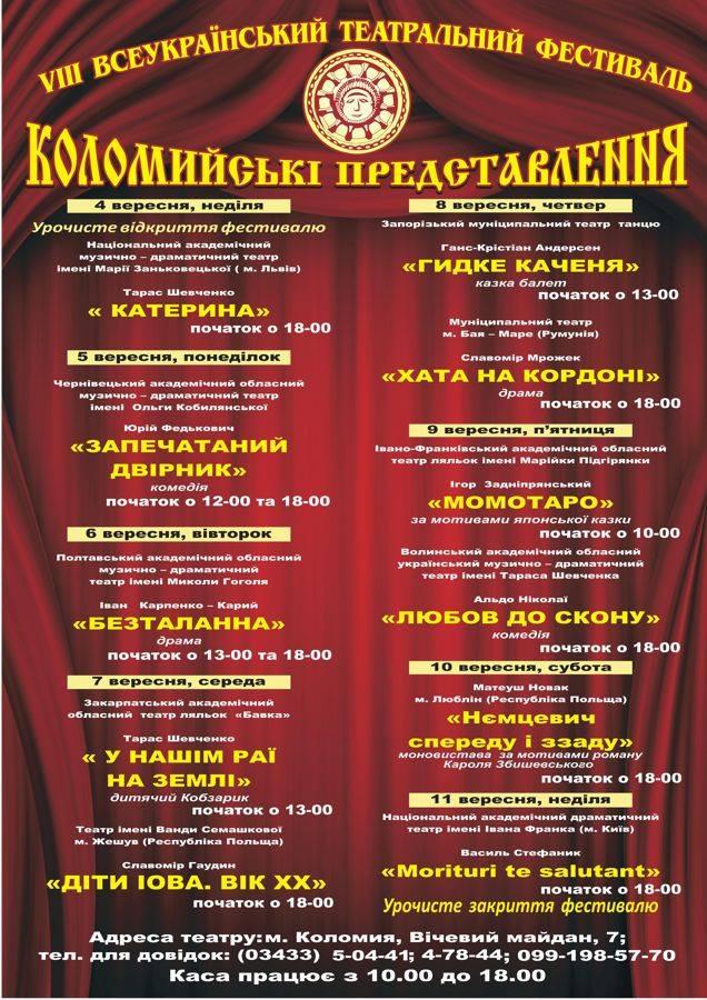 програма театр