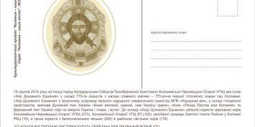 """У Коломиї продавали поштові листівки """"Хор Духовного Єднання"""", щоб допомогти пораненим бійцям 10 бригади. ФОТО"""