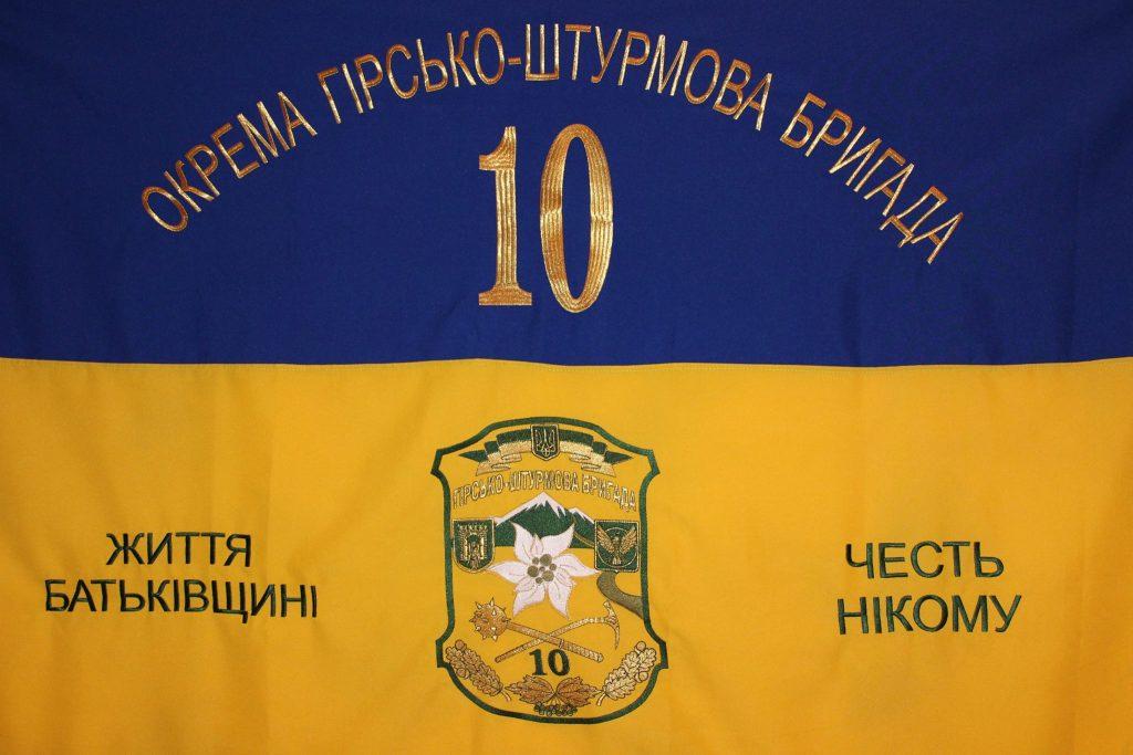 прапор 10 бригада