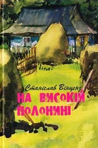 """Обкладинка книжки Станіслава Вінценза """"На високій полонині"""""""