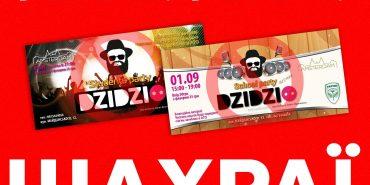"""""""Дзідзьо"""" не виступатиме 1 вересня в нічному клубі Коломиї, а клуб повідомляє про шоу двійників"""