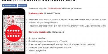 Українка створила додаток, який перевірятиме якість ліків