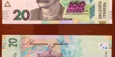 Колекційну 20-гривневу банкноту презентував сьогодні НБУ