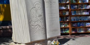 У Коломиї з'явилася скульптура Книги в пам'ять про перших видавців братів Білоусів. ФОТОРЕПОРТАЖ