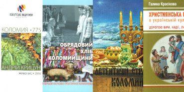 Що нового прочитати: 6 книжкових новинок Коломиї
