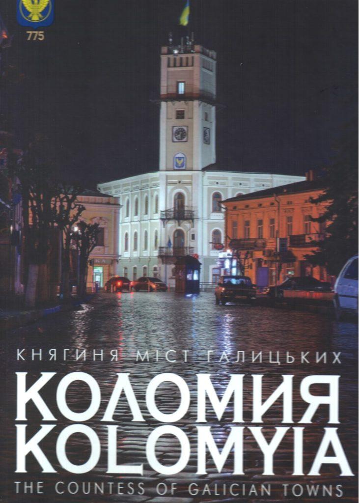 КОЛОМИЯ-А