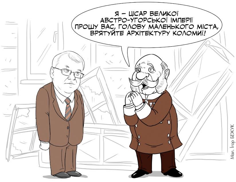 Малюнок: Ігор БЕЖУК