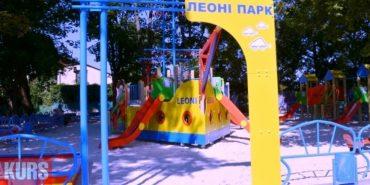 Дитячий майданчик за півмільйона у Коломиї встановив німецький холдинг Leoni. ФОТО