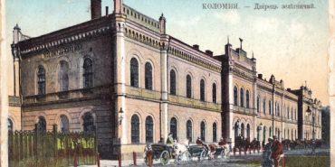 Сьогодні виповнюється 150 років, як через Коломию відкрили перше залізничне сполучення Львів – Чернівці