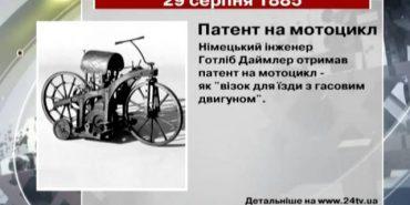 День в історії України і світу, 29 серпня 2016. ВІДЕО