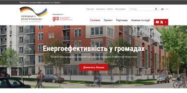 Коломия бере участь у реалізації українсько-німецького проекту з енергоефективності