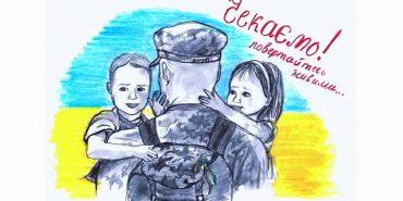 До свята Покрови у Коломиї оголосили конкурс дитячих малюнків