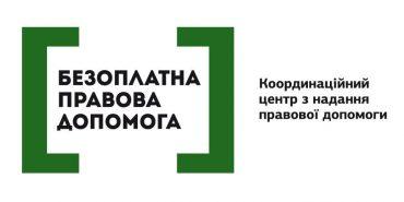 Адреси центрів з надання безоплатної правової допомоги на Прикарпатті
