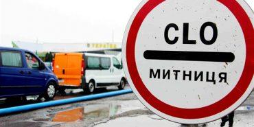 У корупції підозрюють посадовця Івано-Франківської митниці