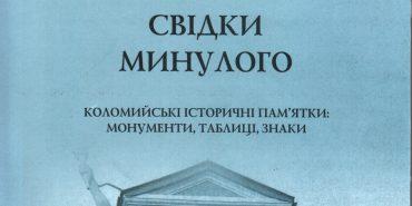 """У """"Коломийській бібліотеці"""" побачила світ нова книжка Василя Нагірного"""