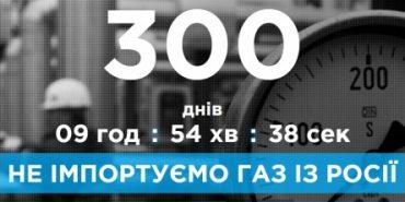 """Україна вже 300 днів не купує газ у """"Газпрому"""""""