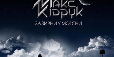 """У Коломиї Макс Кідрук репрезентує нову книгу """"Зазирни у мої сни"""""""