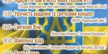 На День захисника України у Коломиї відкриють пам'ятний знак героям АТО