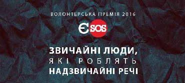 """Звичайні люди, які роблять надзвичайні речі: оголошено номінування на """"Волонтерську премію 2016"""" Євромайдану SOS"""