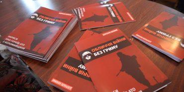 """""""Обличчя війни без гриму"""": презентували перше на Коломийщині видання про воїнів АТО (фоторепортаж)"""