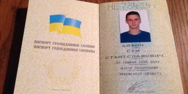 """20-річний українець заради смартфону змінив своє ім'я та прізвище на """"Айфон Сім"""""""