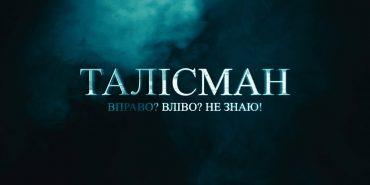 Комедійний короткометражний фільм зняли на Прикарпатті. ВІДЕО