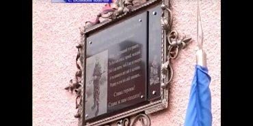 У Великому Ключеві встановили меморіальну таблицю загиблому на Сході односельцеві Дмитрові Кабалюку. ВІДЕО