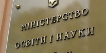 Через новий закон Міністерство видушує з освіти українську мову