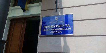 Прокуратура Прикарпаття за рік скасувала 225 судових рішень