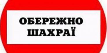 За дві доби жертвами шахраїв стали п'ятеро мешканців Прикарпаття