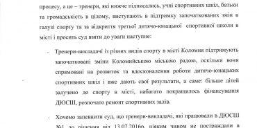 У Коломийській міськраді тренерів ДЮСШ просили підписати колективне звернення до суду
