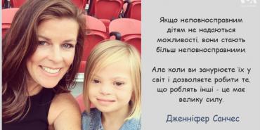 Мама удочереної української дівчинки з синдромом Дауна закликає українців дати шанс кожній дитині
