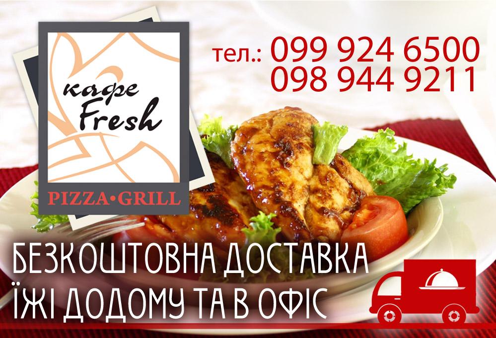 fresh_ad