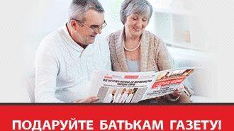 """Подаруйте батькам газету — передплатіть """"Дзеркало Коломиї"""" на 2017 рік!"""