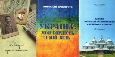 Що нового прочитати: 3 книжкових новинки Коломиї