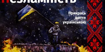 Наймилозвучніші слова української мови в картинках