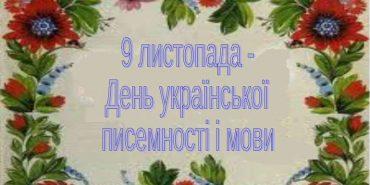 Цікаві факти про українську мову. ІНФОГРАФІКА