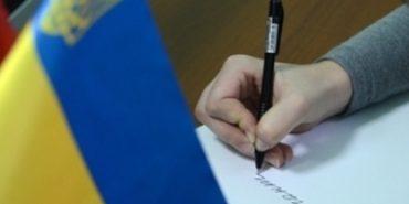 Українців запрошують написати Всеукраїнський диктант національної єдності