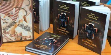 У Франківську презентували книгу про голод на Прикарпатті в 40-х роках