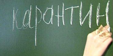 У школах Чернівців оголосили карантин