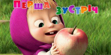"""Психологи Росії визнали свій мультфільм """"Маша і ведмідь"""" найнебезпечнішим для дитячої психіки"""